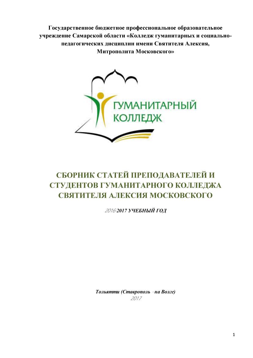 Сборник статей педагогов и студентов Гуманитарного колледжа по итогам 2016-2017 года