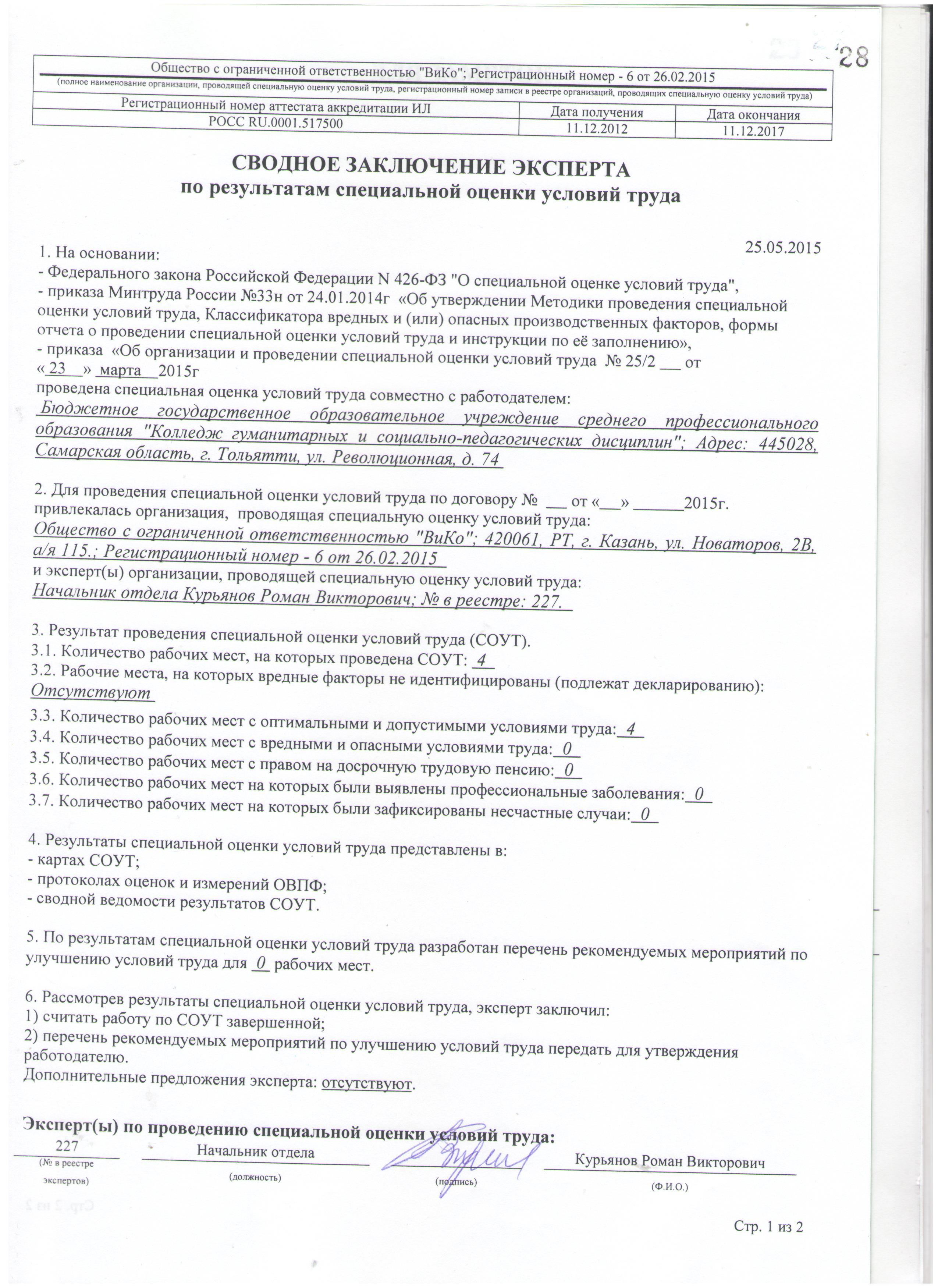 Инструкции по электробезопасности в учреждениях культуры вопросы с ответами на 2 группу допуска по электробезопасности